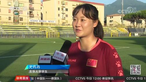 [国内足球]大学生女足热身:加强配合 树立信心