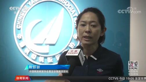 [帆船]中国帆船帆板队出征奥运会测试赛(新闻)