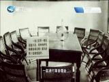 革命转折 遵义会议的历史细节 两岸秘密档案 2019.07.03 - 厦门卫视 00:41:15