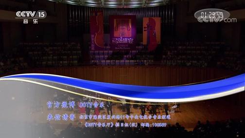 """《CCTV音乐厅》 20190704 """"漫步经典""""系列音乐会(142) """"弓弦盛宴——小提琴名家荟萃""""音乐会(下)"""