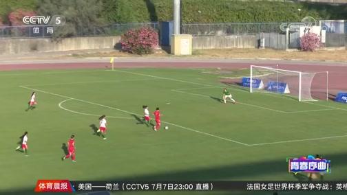 [中国女足]力克?#24247;?中国女足大运会收获开门红