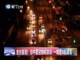 两岸共同新闻(周末版) 2019.07.06 - 厦门卫视 00:59:42