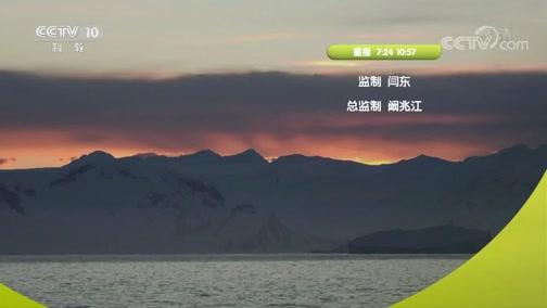 《真相》 20190708 极端天气揭秘(4)
