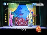 汉宫风云(3) 斗阵来看戏 2019.07.09 - 厦门卫视 00:49:05