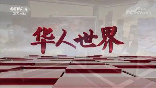 《华人世界》 20190710