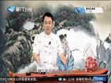 民间传说:林大人审石牛 斗阵来讲古 2019.07.10 - 厦门卫视 00:29:59