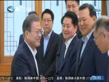 两岸新新闻 2019.07.11 - 厦门卫视 00:28:05