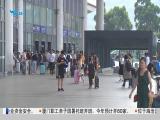 午间新闻广场 2019.07.11 - 厦门电视台 00:21:20