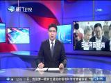 两岸新新闻 2019.7.12 - 厦门卫视 00:28:32