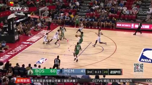 "[NBA]""双威""发威 绿军拿下灰熊取连胜(新闻)"