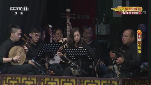 [CCTV空中剧院]京剧《八珍汤》第二场