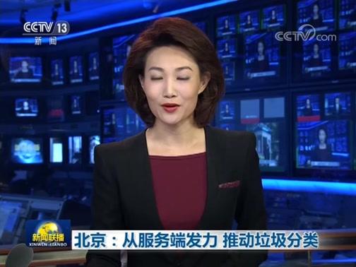 《新闻联播》 20190713 19:00