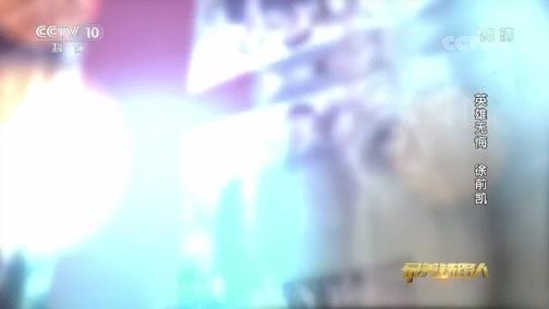 《最美铁路人》 20190713 英雄无悔 徐前凯