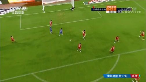 [中超]第17轮:江苏苏宁VS上海上港 完整赛事