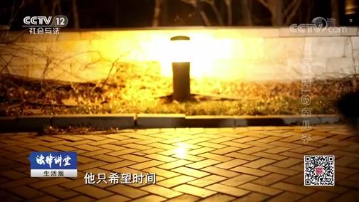 """《法律讲堂(生活版)》 20190715 被""""偷走""""的亲儿子"""