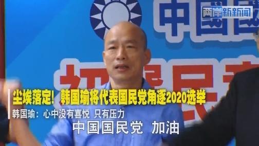 尘埃落定!韩国瑜将代表国民党角逐2020选举 00:01:21