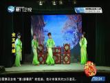 潇潇春雨(4) 斗阵来看戏 2019.07.16 - 厦门卫视 00:51:02