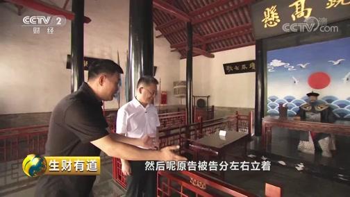 [生财有道]保存最完整 历史最悠久的古县衙
