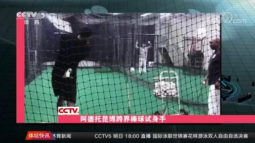[NBA]新科常规赛MVP阿德托昆博跨界棒球试身手(快讯)
