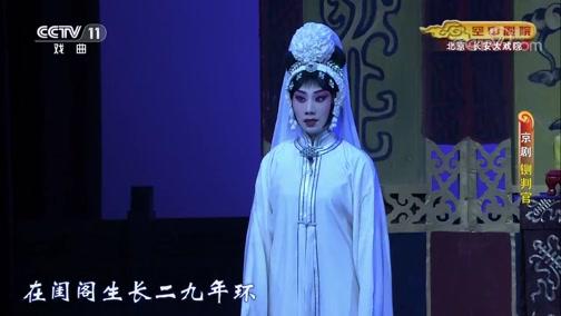 [CCTV空中剧院]京剧《铡判官》 第六场 判徇私