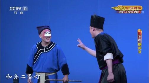 [CCTV空中剧院]京剧《铡判官》 第二场 庆佳节