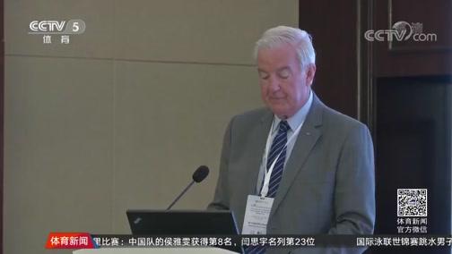 [综合]首届国际反兴奋剂专业研讨会推广中国经验(新闻)
