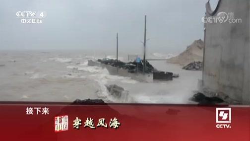 《走遍中国》 20190715 3集系列片《飞架天险》(1) 穿越风海
