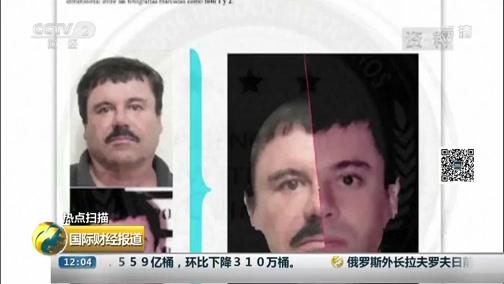 [国际财经报道]热点扫描 墨西哥毒枭古斯曼在美被判毕生羁系且不得假释