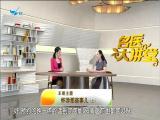 怀孕那些事儿(上) 名医大讲堂 2019.07.18 - 厦门电视台 00:29:50