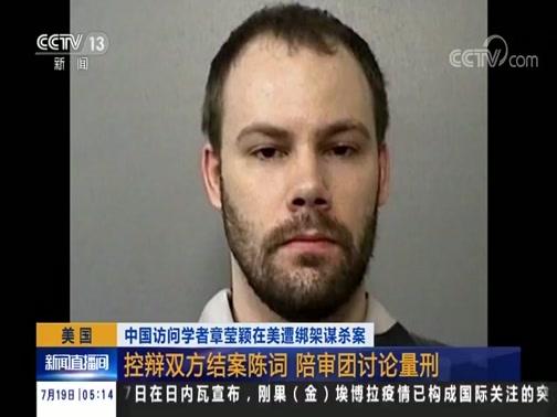 [新闻直播间]美国 中国访问学者章莹颖在美遭绑架谋杀案
