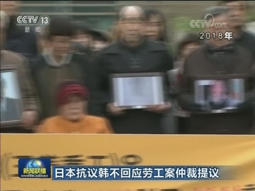 [视频]日本抗议韩不回应劳工案仲裁提议