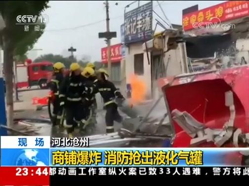 [24小时]河北沧州 商铺爆炸 消防抢出液化气罐