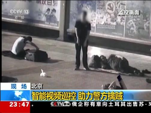 [24小时]北京 智能视频巡控 助力警方擒贼