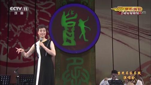 [CCTV空中剧院]京剧《贵妃醉酒》选段 演唱者:史依弘