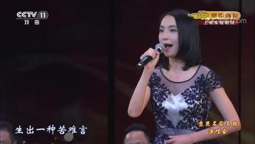[CCTV空中剧院]《玉簪记·秋江》 演唱者:胡维露 袁佳