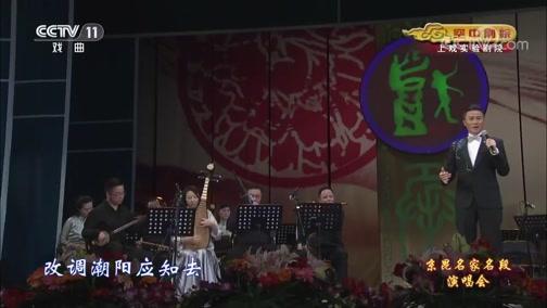[CCTV空中剧院]《荆钗记·见娘》 演唱者:张军