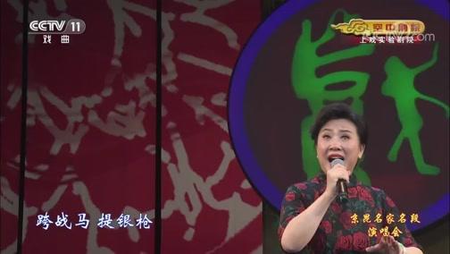 [CCTV空中剧院]京剧《对花枪》选段 演唱者:袁慧琴