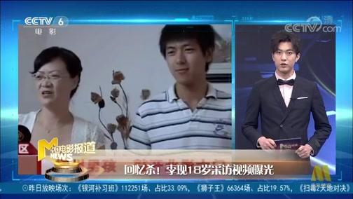 [中国电影报道]回忆杀!李现18岁采访视频曝光