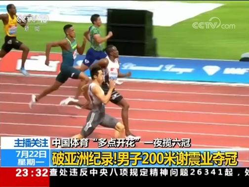 """[24小时]中国体育""""多点开花""""一夜揽六冠 破亚洲纪录!男子200米谢震业夺冠"""
