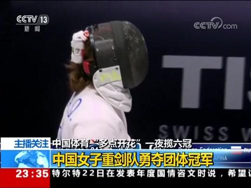 """[24小时]中国体育""""多点开花""""一夜揽六冠 中国女子重剑队勇夺团体冠军"""