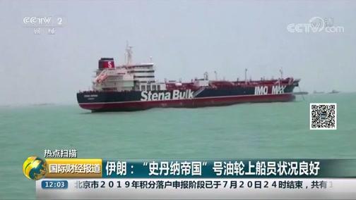 """[国际财经报道]热点扫描 伊朗:""""史丹纳帝国""""号油轮上船员状况良好"""
