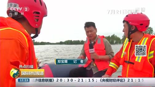 [国际财经报道]热点扫描 黑龙江:暴雨致讷河嫩江两地数十万亩农田受灾