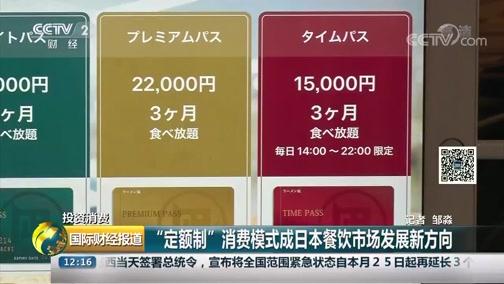 """[国际财经报道]投资消费 """"定额制""""消费模式成日本餐饮市场发展新方向"""