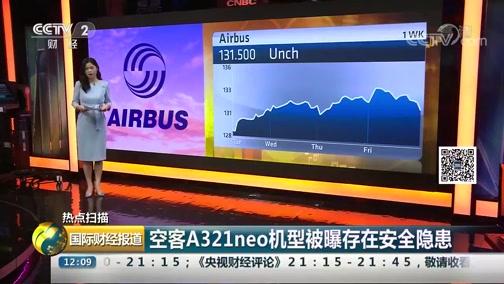 [国际财经报道]热点扫描 空客A321neo机型被曝存在安全隐患