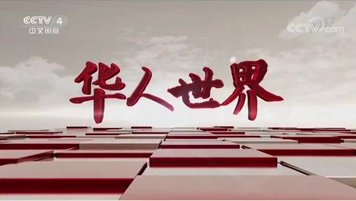 《华人世界》 20190723