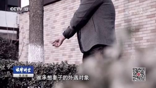 《法律讲堂(生活版)》 20190724 保单扯出的命案