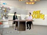 甩掉痛风不再难 名医大讲堂 2019.07.23 - 厦门电视台 00:28:53