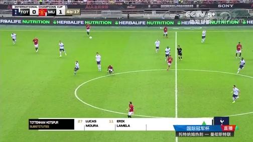 [国际足球]国际冠军杯:热刺VS曼联 完整赛事