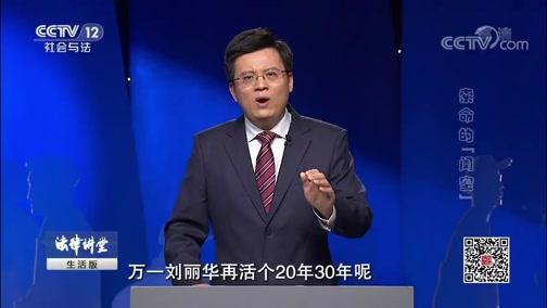 """《法律讲堂(生活版)》 20190725 索命的""""闺蜜"""""""
