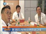 新闻斗阵讲 2019.07.25 - 厦门卫视 00:24:50